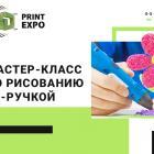 На 3D Print Expo пройдет мастер-класс по рисованию 3D-ручкой