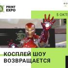 На 3D Print Expo пройдет зрелищное косплей-шоу