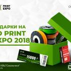 Розыгрыш призов для гостей 3D Print Expo: от принтера до печатных материалов