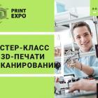 Выставка 3D Print Expo станет площадкой для мастер-классов по 3D-печати и сканированию