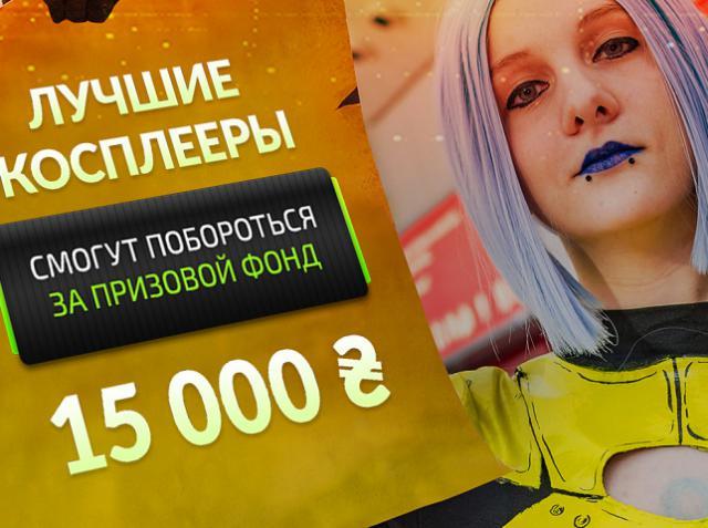21-22 апреля на WEGAME 4.0 состоится косплей-шоу с призовым фондом в 15 000 грн!