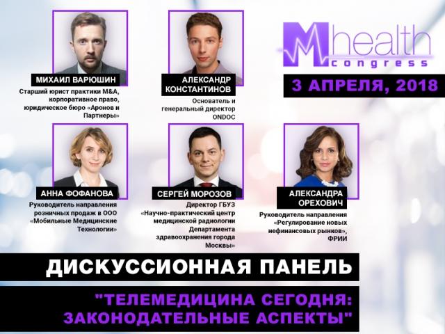 3 апреля на M-Health Congress обсудят законодательные аспекты телемедицины