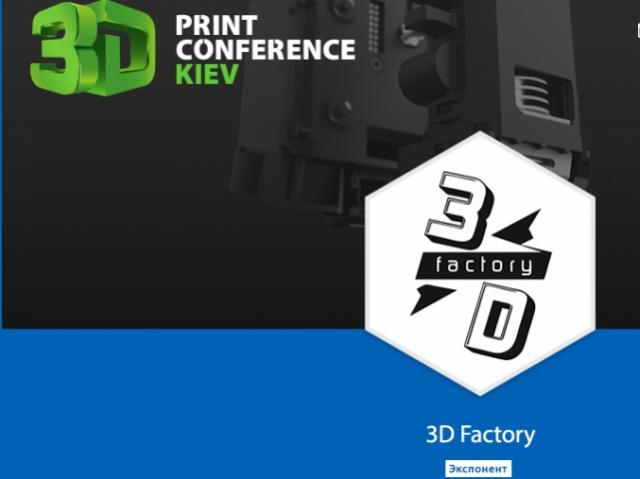 3D Factory оцифрует посетителей 3D Print Conference Kiev в режиме реального времени