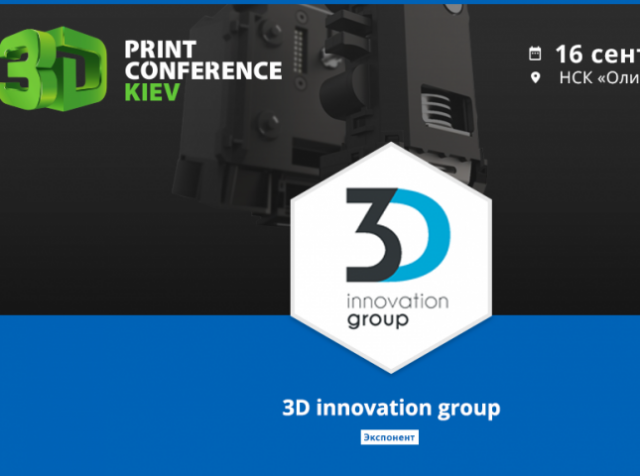 3D innovation group презентует свои разработки на 3D Print Conference Kiev