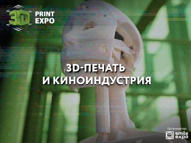3D-печать в киноиндустрии