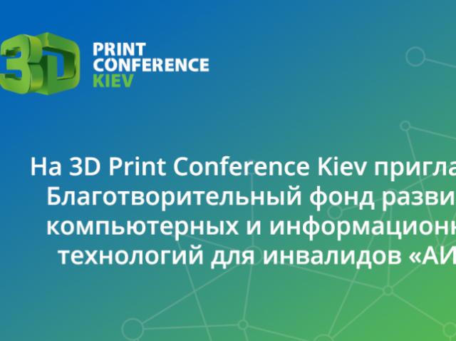 3D Print Conference Kiev бесплатно посетят люди с ограниченными возможностями