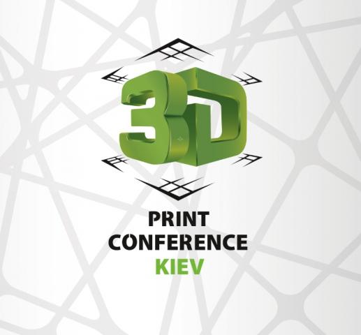 3D Print Conference Kiev: модернизация бизнеса с помощью 3D-печати