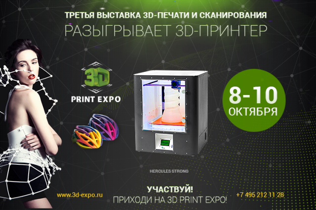 3D Print Expo offers a chance to win a 3D printer!