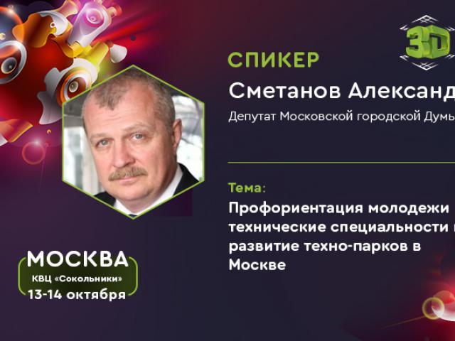 3D Print Expo: депутат Александр Сметанов расскажет о необходимости открытия инновационных центров для молодежи