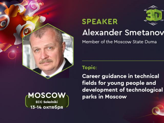 3D Print Expo: deputy Alexander Smetanov will speak about the importance of opening innovation centers for youth