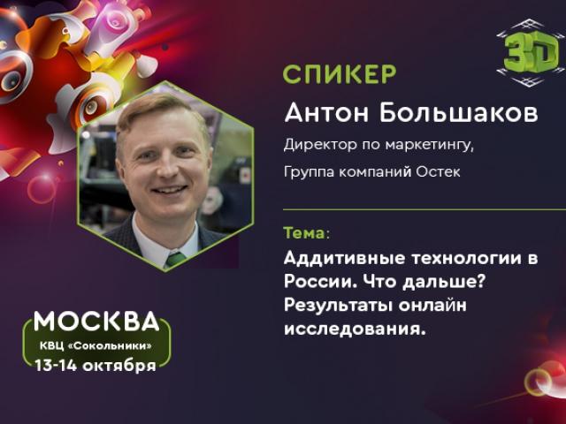 3D Print Expo: исследование 3D-печати в России от маркетинг-директора «Остек»