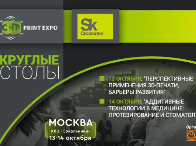 3D Print Expo: на конференции пройдут два круглых стола со специалистами индустрии 3D-принтинга