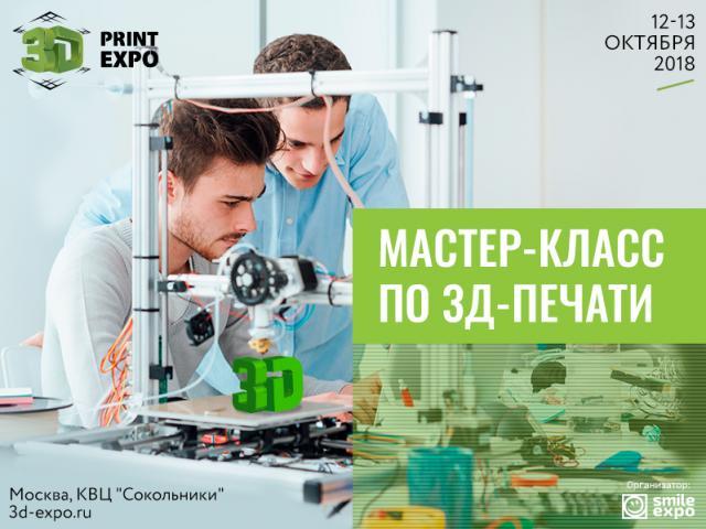 3D Print Expo в Москве приглашает принять участие в мастер-классах по 3D-печати