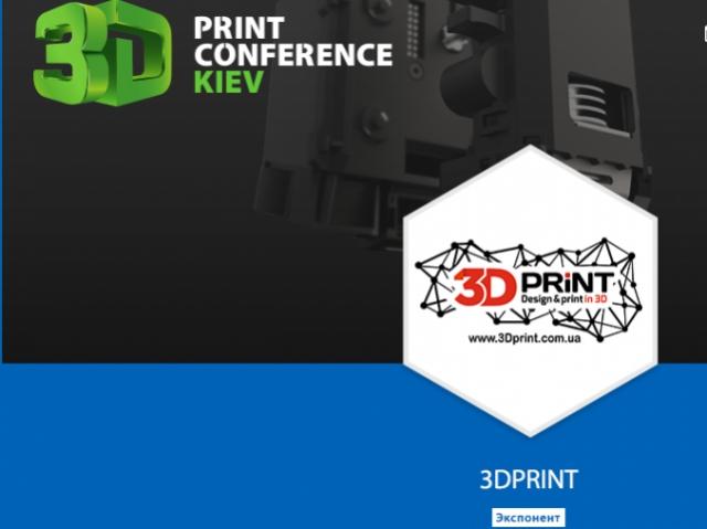 «3Д Принт» покажет на 3D Print Conference Kiev уникальные фотополимерные 3D-принтеры