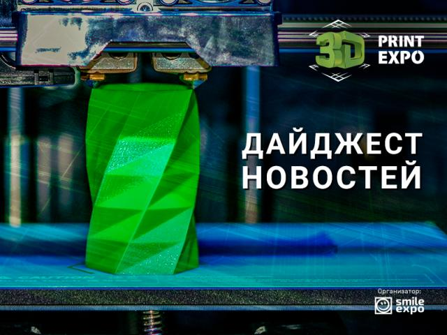 В России разработали 3D-печатный детский протез и строительный принтер для военных. Новости из мира аддитивных технологий