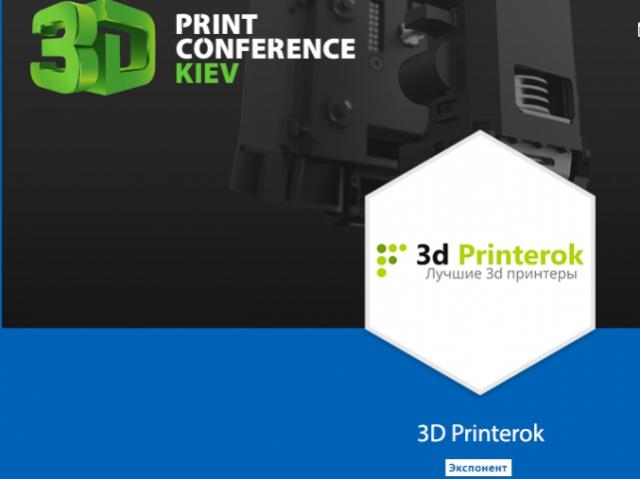 3D PrinterOk привезёт на 3D Print Conference Kiev комплектующие для 3D-принтеров