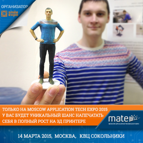 3D-селфи в полный рост на MATE!