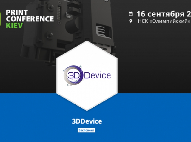 3DDevice представит свои уникальные экспонаты на 3D Print Conference Kiev