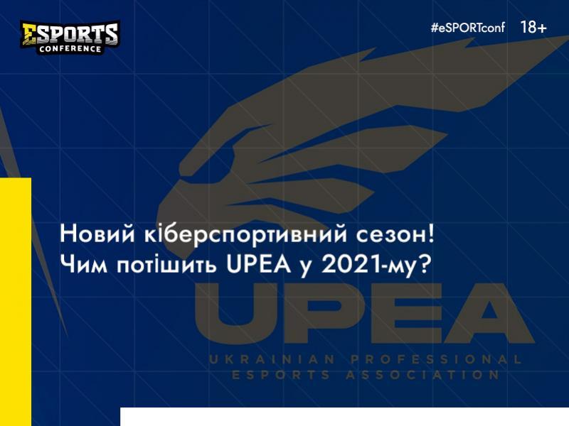 5 000 000 призових, запуск UPEA HUB і соціальні проєкти: що буде в новому кіберспортивному сезоні 2021?