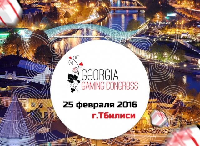 5 причин посетить Игорный конгресс в Тбилиси