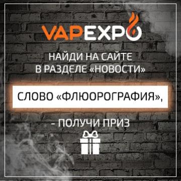 А ты внимательно следишь за новостями VAPEXPO Spb 2017? Новый конкурс на сайте ивента