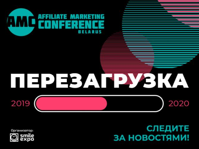 Affiliate Marketing Conference Belarus переносится на 2020 год