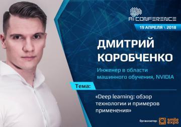 AI Conference: обзор технологии Deep learning – от инженера NVIDIA Дмитрия Коробченко