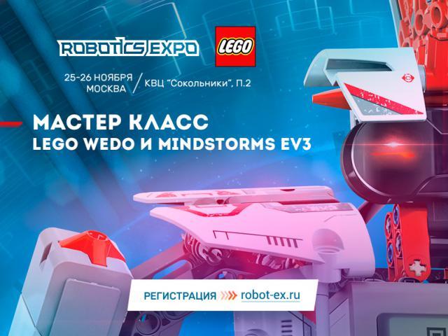 Академия Lego Education приглашает всех желающих принять участие в мастер-классе на Robotics Expo 2017!