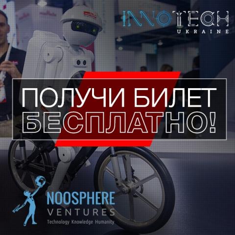 Акция от Генерального спонсора InnoTech Ukraine !
