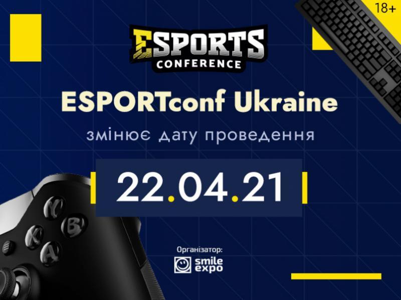 Актуальна дата eSPORTconf Ukraine 2021: через посилення карантину подію перенесено на кінець квітня