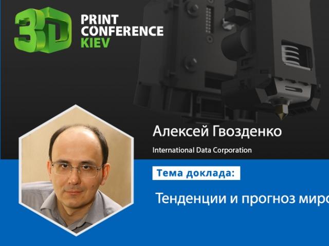 Алексей Гвозденко расскажет о мировых тенденциях 3D-печати на 3D Print Conference Kiev