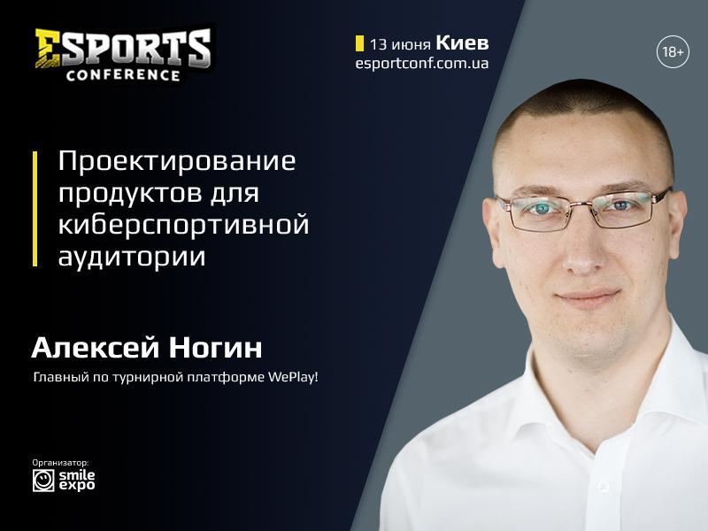Алексей Ногин из WePlay! Esports расскажет об IT-разработке продуктов для киберспорта