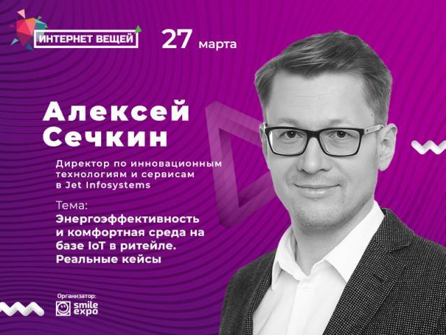 Алексей Сечкин из «Инфосистемы Джет» расскажет о том, как современные технологии IIoT позволяют повышать энергоэффективность в ритейле