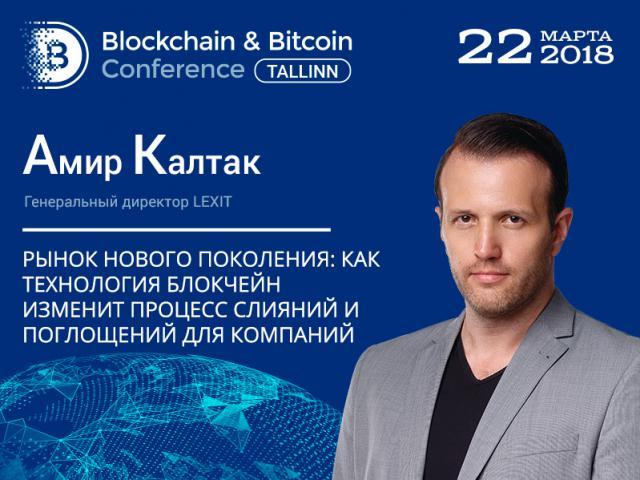 Амир Калтак, директор LEXIT, – спикер Blockchain & Bitcoin Conference Tallinn 2018