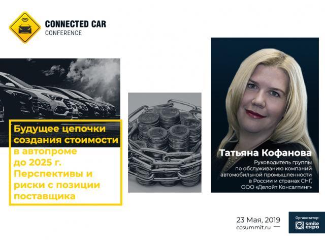 Аналитика Deloitte об изменениях сценариев поставок в автоиндустрии: доклад Татьяны Кофановой
