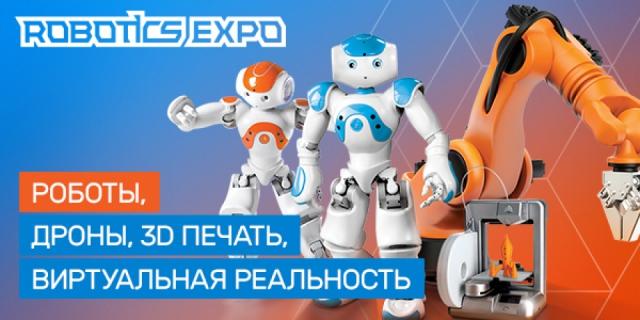 Андроид Шоу Систем на выставке Robotics Expo 2013