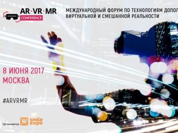 AR/VR/MR Conference 2017: профильные доклады, интерактивная демозона и встречи с инвесторами