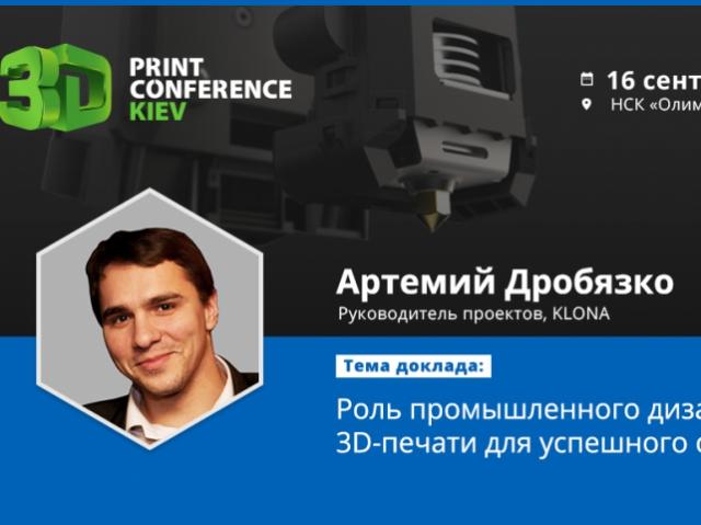 Артемий Дробязко приглашает всех на 3D Print Conference Kiev