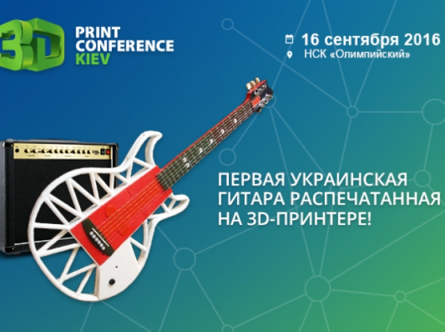Attendees of 3D Print Conference Kiev will be the first to see unique 3D printed guitar