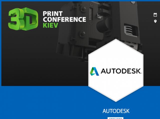 Autodesk представит свои новые продукты на 3D Print Conference Kiev