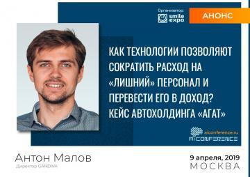 Автоматизация бизнес-процессов: тему раскроет директор GANDIVA Антон Малов
