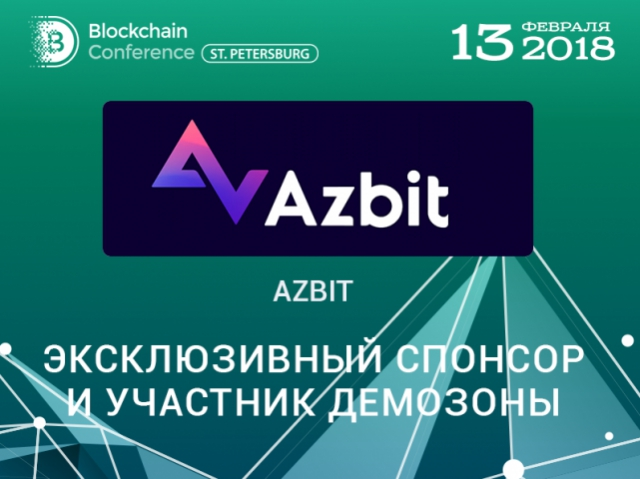 Azbit – эксклюзивный спонсор Blockchain Conference St. Petersburg