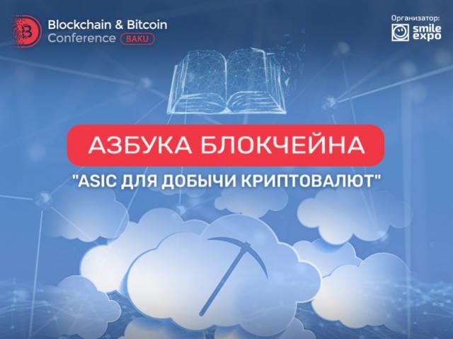 """АЗБУКА БЛОКЧЕЙНА """"ASIC для добычи криптовалют"""""""
