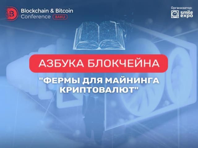"""АЗБУКА БЛОКЧЕЙНА """"Фермы для майнинга криптовалют"""""""