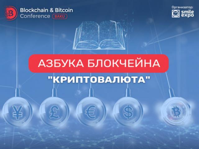 """АЗБУКА БЛОКЧЕЙНА """"Криптовалюта"""""""