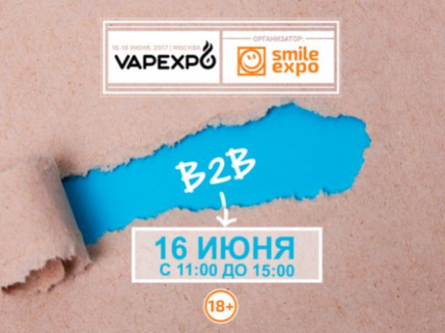 B2B-формат VAPEXPO Moscow 2017: построй свой бизнес вместе с нами!