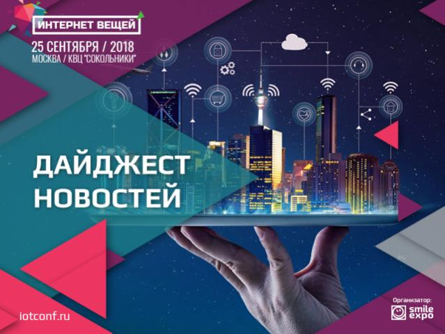 Беспилотные электрички, тракторы на самоуправлении и самый умный в мире браслет. Новости IoT в России за неделю