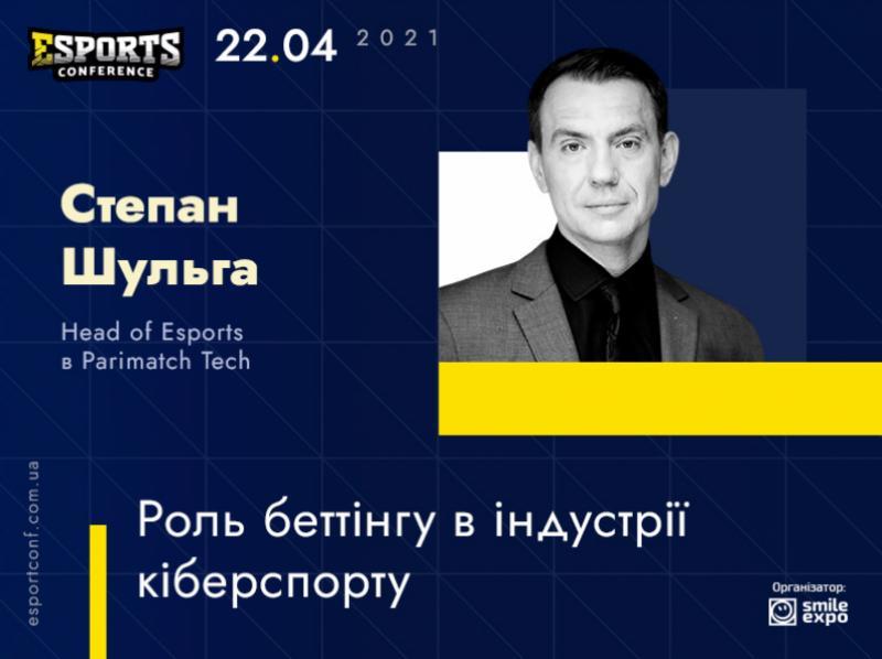 Беттінг, кіберспорт, інститут репутації: про це на eSPORTconf Ukraine 2021 розповість Head of Esports у Parimatch Tech Степан Шульга