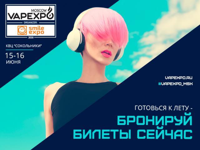 Билеты на VAPEXPO Moscow 15-16 июня уже в продаже!