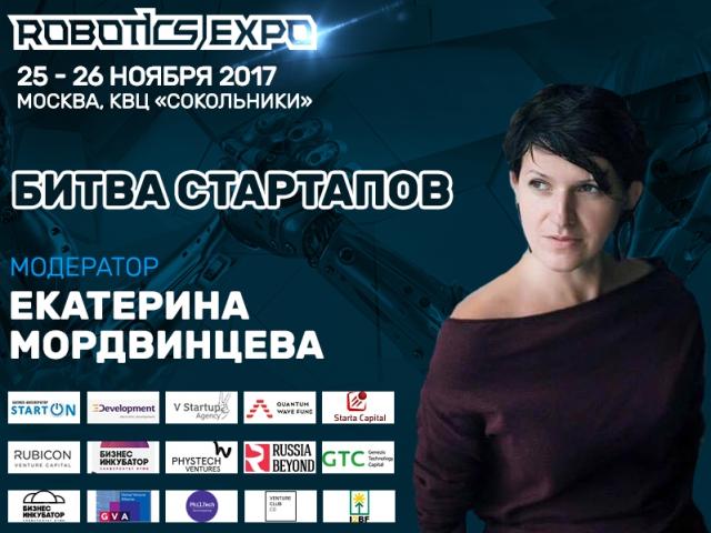Битва стартапов на Robotics Expo: условия участия, судьи и рекомендации инвесторов